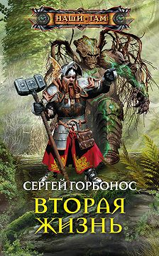Сергей Горбонос - Вторая жизнь