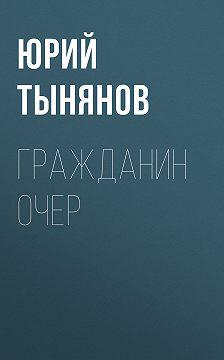 Yuri Tynyanov - Гражданин Очер