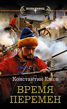 Константин Ежов - Время перемен