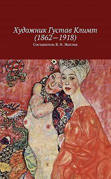 В. Жиглов - Художник Густав Климт(1862–1918)