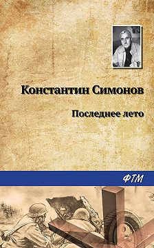 Константин Симонов - Последнее лето
