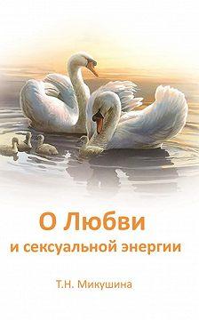 Татьяна Микушина - О Любви и сексуальной энергии