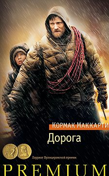 Кормак Маккарти - Дорога