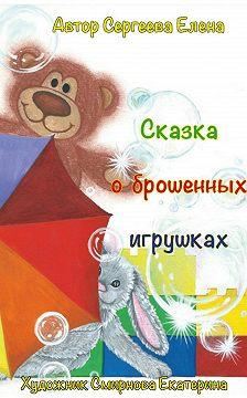Елена Сергеева - Сказка о брошенных игрушках