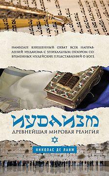 Николас де Ланж - Иудаизм. Древнейшая мировая религия