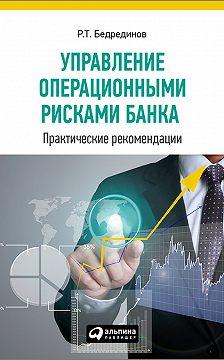 Р. Бедрединов - Управление операционными рисками банка: практические рекомендации