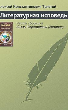 Алексей Толстой - Литературная исповедь