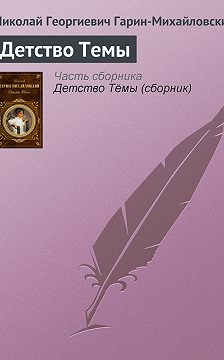 Николай Гарин-Михайловский - Детство Темы