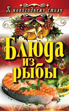Ангелина Сосновская - Блюда из рыбы