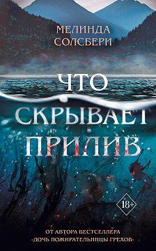 Мелинда Солсбери - Что скрывает прилив