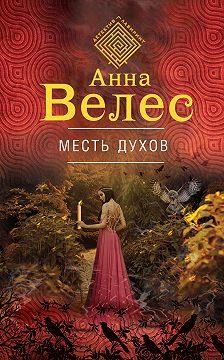 Анна Велес - Месть духов