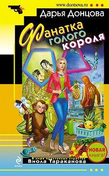 Дарья Донцова - Фанатка голого короля