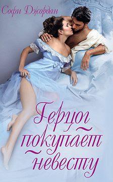 Софи Джордан - Герцог покупает невесту