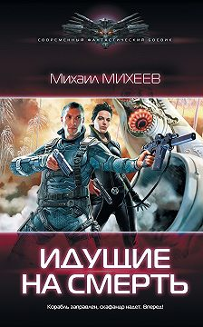 Михаил Михеев - Идущие на смерть