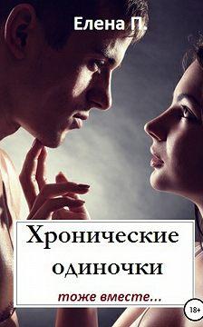 Елена П. - Хронические одиночки тоже вместе