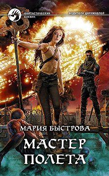 Мария Быстрова - Мастер полета