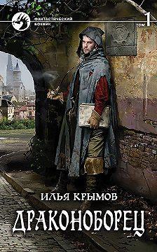 Илья Крымов - Драконоборец. Том 1