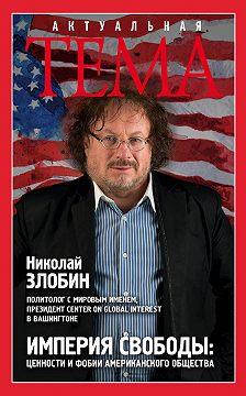 Николай Злобин - Империя свободы. Ценности и фобии американского общества