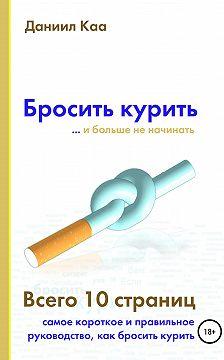 Даниил Каа - Бросить курить