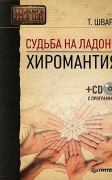 Теодор Шварц - Судьба на ладони. Хиромантия