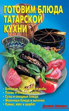 Коллектив авторов - Готовим блюда татарской кухни