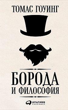 Томас Гоуинг - Борода и философия