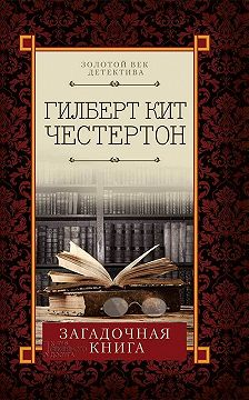 Гилберт Кит Честертон - Загадочная книга (сборник)