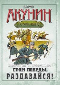 Борис Акунин - Гром победы, раздавайся!