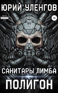 Юрий Уленгов - Полигон. Санитары Лимба