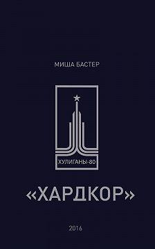 Миша Бастер - Хардкор