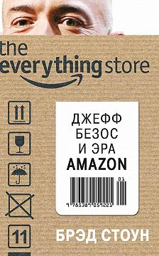Брэд Стоун - The Everything Store. Джефф Безос и эра Amazon