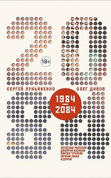 Олег Дивов - 2084.ru (сборник)