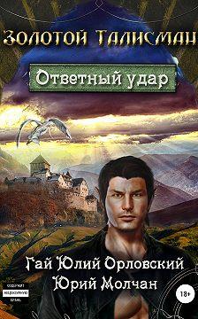 Гай Орловский - Ответный удар