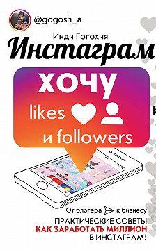 Инди Гогохия - Инстаграм: хочу likes и followers