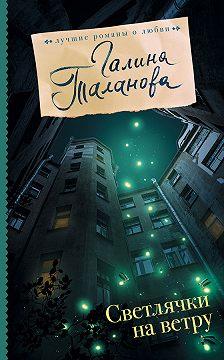 Галина Таланова - Светлячки на ветру