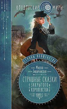 Милена Завойчинская - Струны волшебства. Книга первая. Страшные сказки закрытого королевства
