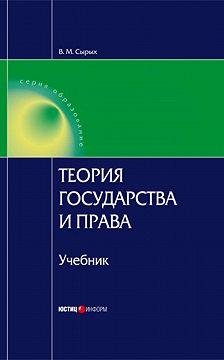 Владимир Сырых - Теория государства и права: Учебник для вузов