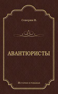 Н. Северин - Авантюристы