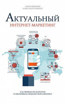 Антон Воронюк - Актуальный интернет-маркетинг