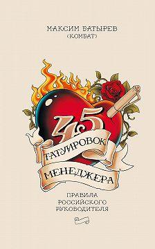 Максим Батырев - 45 татуировок менеджера