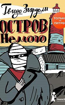 Гвидо Згардоли - Остров Немого