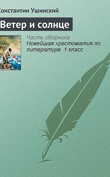 Константин Ушинский - Ветер и солнце
