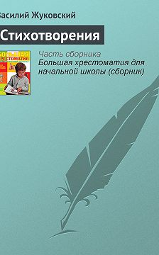 Василий Жуковский - Стихотворения