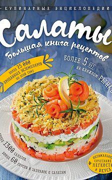 Сборник рецептов - Салаты. Большая книга рецептов