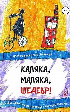 Алёна Рязанова - Каляка, маляка, шедевр!