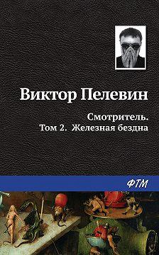 Виктор Пелевин - Смотритель. Книга2. Железная бездна