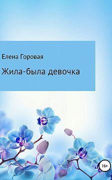 Елена Горовая - Жила-была девочка