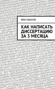 Иван Жданов - Как написать диссертацию за3месяца