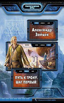Александр Зайцев - Путь к трону. Шаг первый