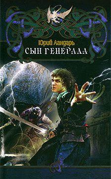 Юрий Ландарь - Сын генерала